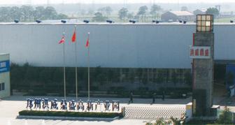 郑州华洁环保科技有限公司
