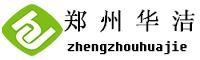 郑州华洁环保